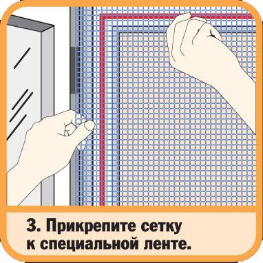 Как сделать антимоскитную сетку самому